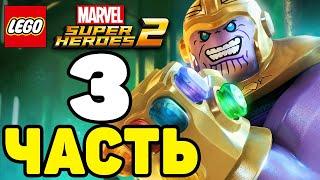 Lego Marvel Super Heroes 2 ПРОХОЖДЕНИЕ ЧАСТЬ 3.