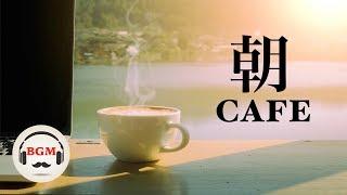Relaxing Cafe Music - Jazz & Bossa Nova Music - Chill Out Mu...