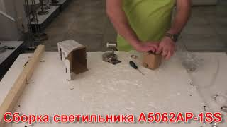 Бра ARTE Lamp A5062AP-1SS - видеообзор
