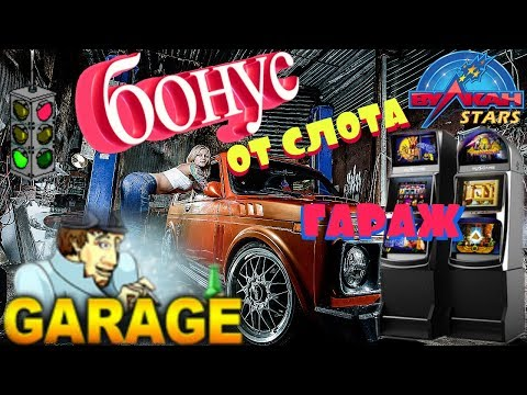 Как Выиграть в Игровой Автомат Garage.Бонусы Слота Гараж в Казино Вулкан, Как Играть Онлайн