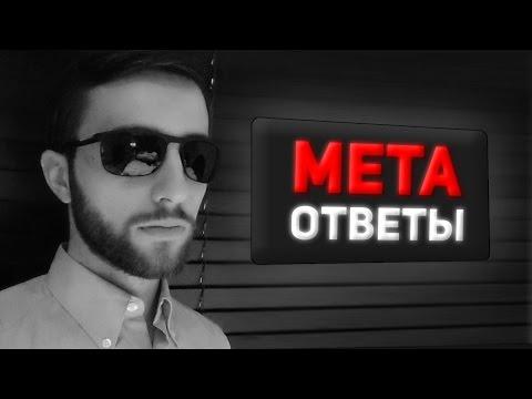 видео: МетаОтветы: hots, cистема наказаний в доте и свой бизнес