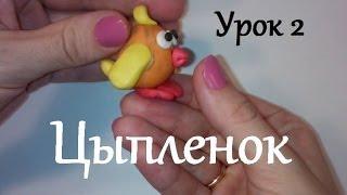 Лепим из пластилина с детьми Животные Цыпленок Sculpt plasticine chicken