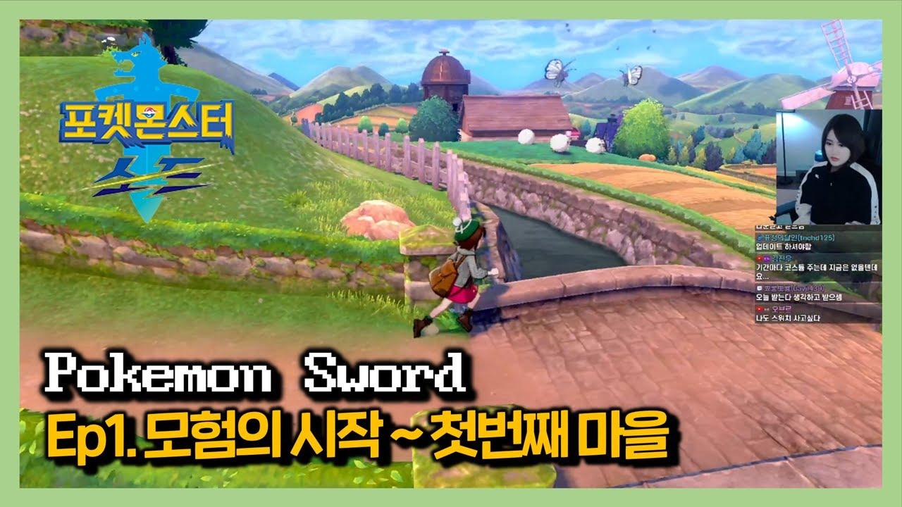 포켓몬스터 소드 Ep1. 모험의시작~첫번째마을 [Pokemon Sword]