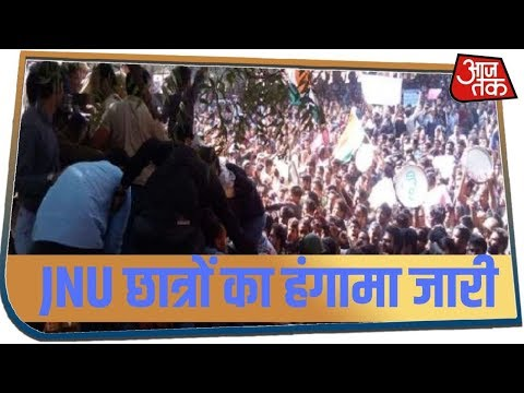 JNU छात्रों का