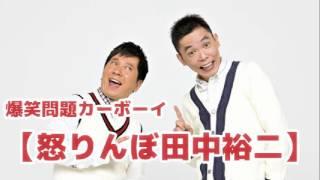 【怒りんぼ田中裕二】Vol.10 JUNK爆笑問題カーボーイ 2014/04/29放送よ...