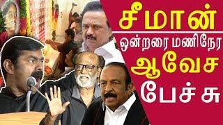 Seeman seeman speech @ thiruvallur seeman latest speech tamil news tamil news live redpix
