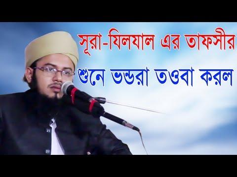 Bangla Waz 2017 Mufti Mahmudul Hasan Kasemi Islamic New Bangla Waz Mahfil 2018