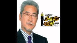 大竹まことのゴールデンラジオ 2015/8/25 放送 今日のゲストは小室哲哉...