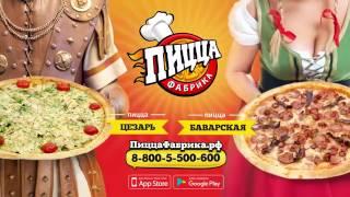 Пицца Цезарь и Баварская - ПиццаФабрика.рф