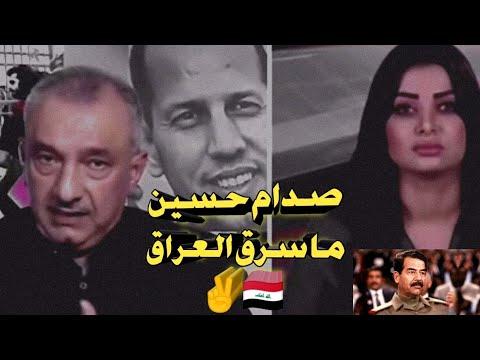 فائق شيخ علي _ صدام حسين لم يسرق العراق