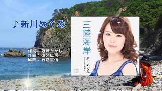 「三陸海岸」唄:新川めぐみさん、ガイドボーカル入り