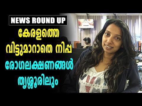 Morning News RoundUp | Nipah Virus : കോഴിക്കോട് നിന്ന് തൃശ്ശൂരിലേക്ക്? | IPL Qualifier 2