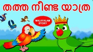 Malayalam Story for Children - തത്ത നീണ്ട യാത്ര | Stories for Kids | Moral Stories | Koo Koo TV