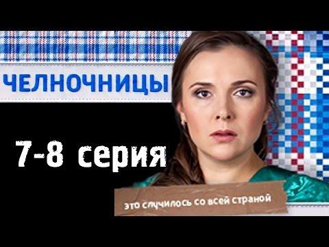 Смотреть Русские Мини сериалы 2017