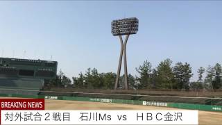 2017年石川ミリオンスターズ対外試合2戦目
