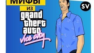 Мифы из GTA Vice City Корабль Призрак [#1]