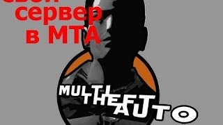 Как сделать сервер на MTA? #1 [Добавляем, Машины, Скины]
