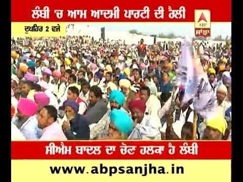 Aam aadmi party's rally in CM Badal's constituency