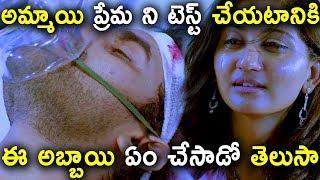 అమ్మాయి ప్రేమ ని టెస్ట్ చేయటానికి ఈ అబ్బాయి ఏం చేసాడో తెలుసా 2019 Latest Telugu Movie Scenes
