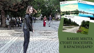видео Краснодар достопримечательности. Что посмотреть в городе