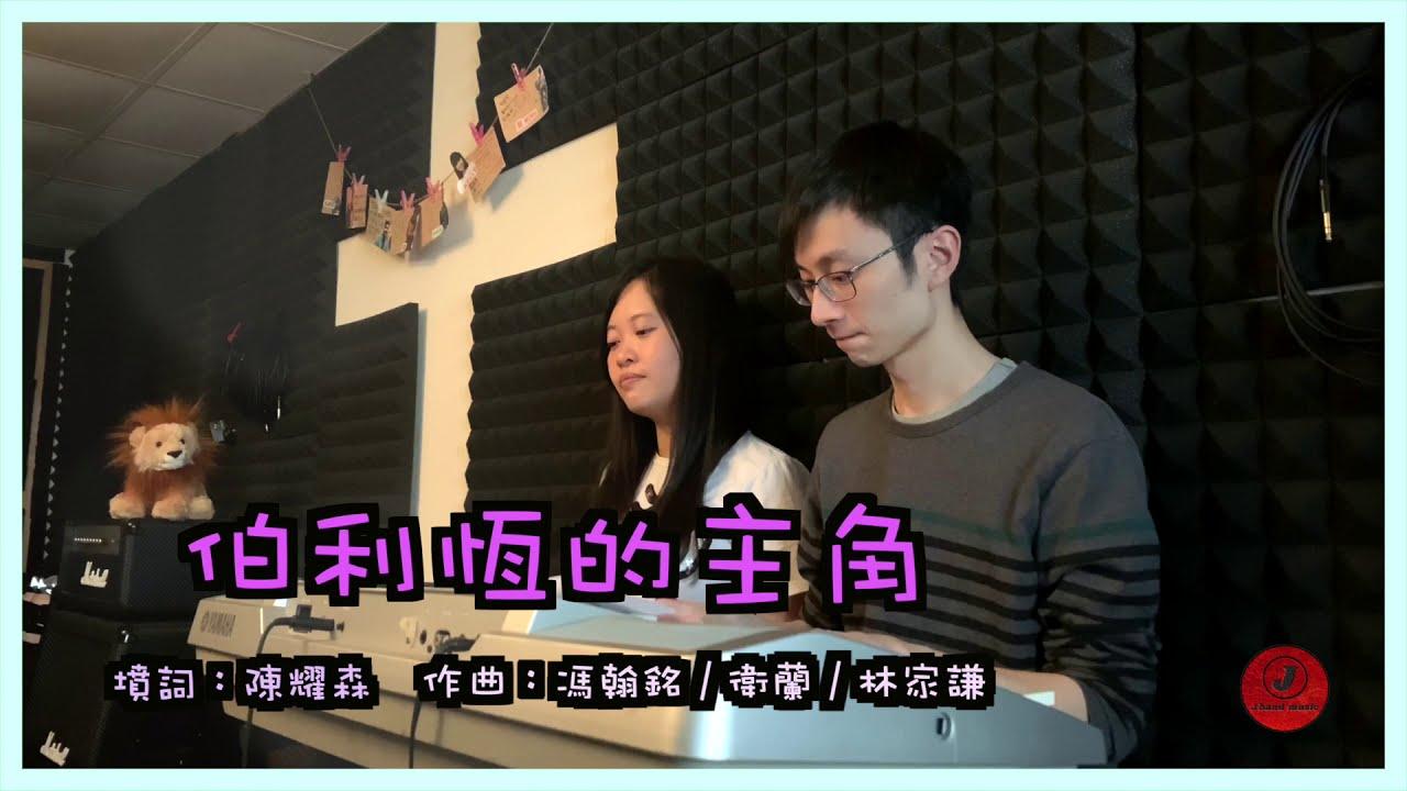 【Jbandmusic Cover】伯利恆的主角|Jbandmusic - YouTube