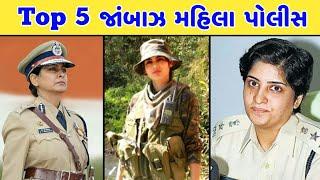 Top 5 બહાદુર મહિલા પોલીસ | જેનાથી અંડરવર્લ્ડ ડોન પણ ડરે છે | Top Lady Police | Gujarati Facts