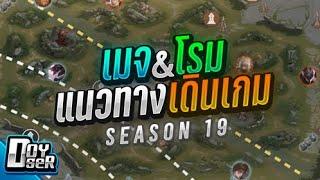 RoV Talkแนวทางการเดินเกม Season19(Midlane+Roaming) - Doyser