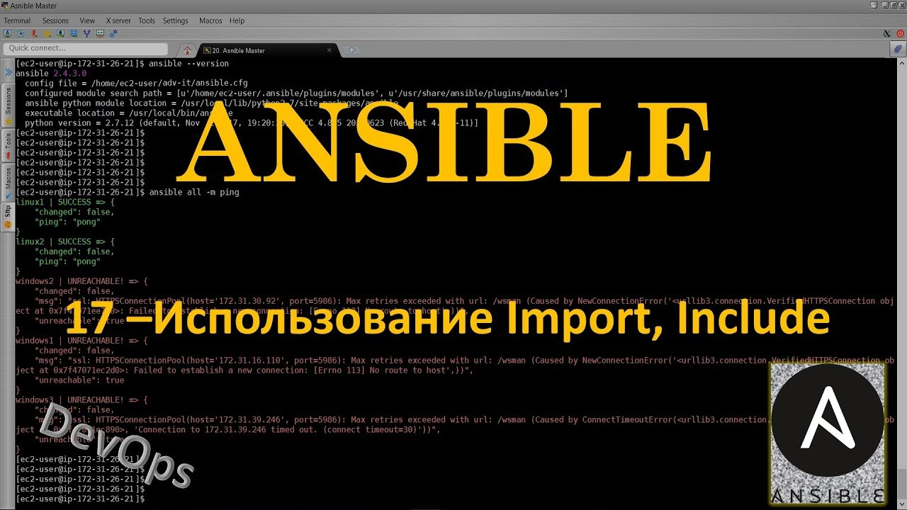 17-Ansible - Использование Import, Include
