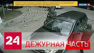 Вести. Дежурная часть от 03.08.2020 (18:30) - Россия 24