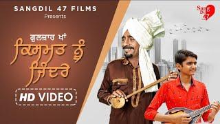 Kismat Nu Jindre | Gulzar Khan Feat.Sukhman Hirke | Sangdil 47|Jeet Bhari | Latest Punjabi Song 2020