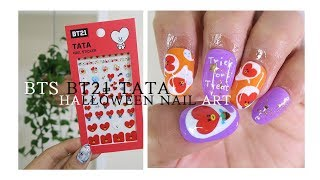 BTS BT21 TATA halloween nail with nail sticker / character nailart tutorial 방탄소년단 할로윈 네일아트 btsネイル