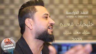 احمد الدرايسة (خليجيات شعبية / دبكات رواق) - عذرك معك عذرك // Ahmad Al-Daraiseh