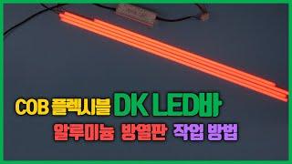 면발광 LED DIY 플렉시블 COB DK LED바 ㄷ…