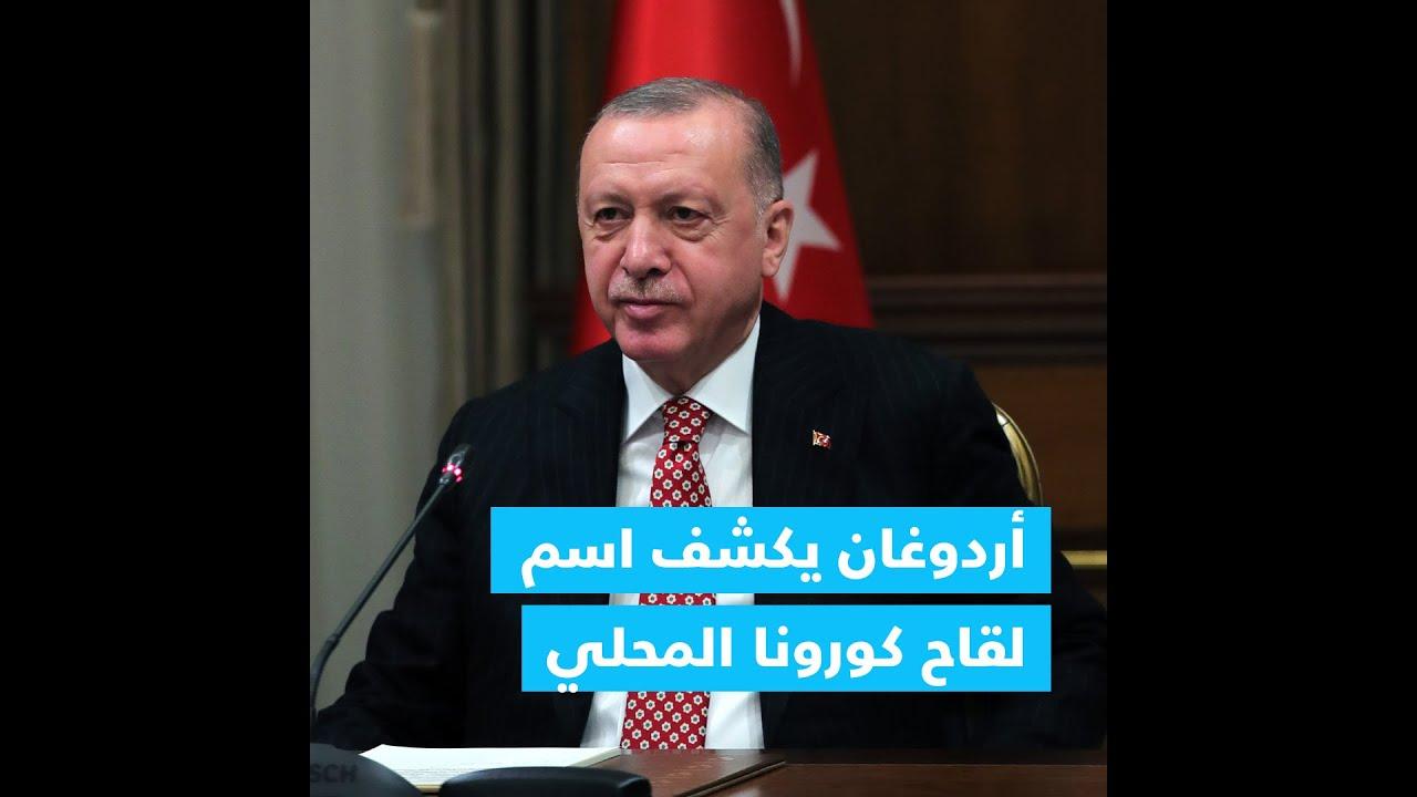"""""""توركوفاك"""".. أردوغان يكشف اسم لقاح كورونا المحلي"""