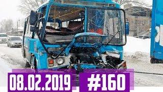 Подборка ДТП снятых на автомобильный видеорегистратор 160 Февраль 08.02.2019