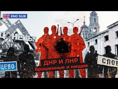 Донбасс: война, изоляция, безысходность   Новости никому не нужного региона