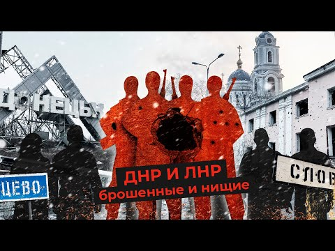 Донбасс: война, изоляция,