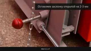 Установка регулятора тяги на твердотопливный котел - protechplus.com.ua(Регуляторы тяги для твердотопливных котлов. Как установить и подключить. Все регуляторы тяги смотрите..., 2015-07-09T13:03:51.000Z)