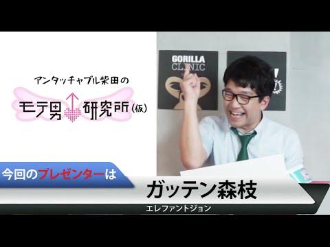 アンタッチャブル柴田のモテ男研究所 1 「正しいおじさんのホワイトデー」