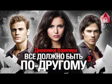 Дневники вампира - отвергнутые идеи сериала - интересные факты 3 - каким должен был быть сериал