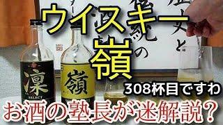 【ウイスキー】【嶺】 お酒 実況 軽く一杯(308杯目) ウイスキー(ブレ...