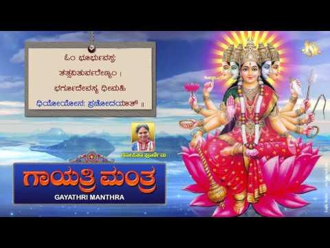 Gayatri Mantra || Bhakthi || Jukebox || Peaceful Chant || Bhakthi Geetha || Full Mantra with Meaning