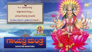 Gayatri Mantra 108 Times With Kannada Lyrics - Chanting By Gopika Purnima-Jukebox - Peaceful Chant