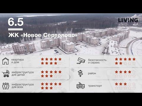 """ЖК """"Новое Сертолово"""" - обзор Тайного Покупателя"""