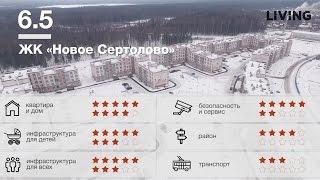ЖК 'Новое Сертолово' - обзор Тайного Покупателя