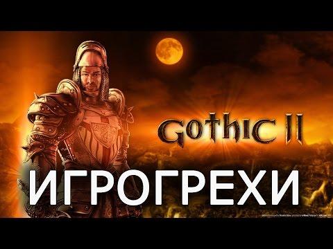 Gothik 2 НА  АНДРОИД СКАЧАТЬ!