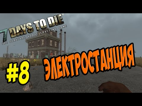 7 Days To Die Alpha 14[8] - [ЭЛЕКТРОСТАНЦИЯ]