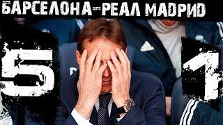 Лопетеги будет уволен после 5-1!!! Провал Реала! Замена испанцу уже готова!