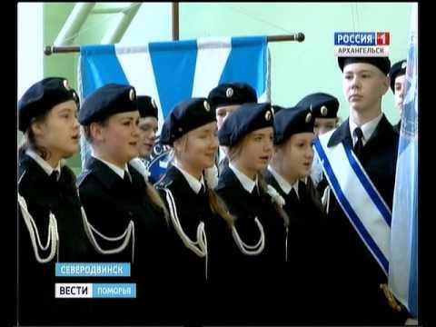 15 учеников морской кадетской школы Северодвинска заработали повышение