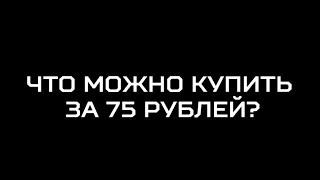 ЧТО МОЖНО КУПИТЬ ЗА 75 РУБЛЕЙ? Краснодар - Реал. Прямая трансляция 7 февраля